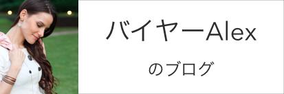 バイヤーAlexのブログ