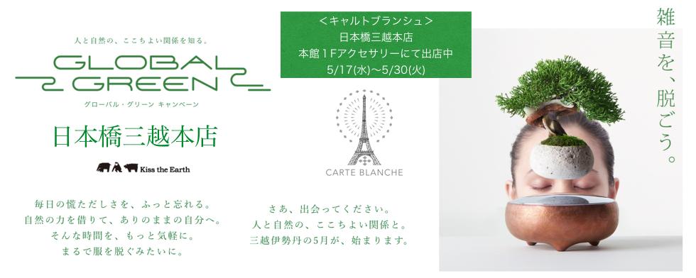 日本橋三越本店 キャルトブランシュ フランス製アクセサリー