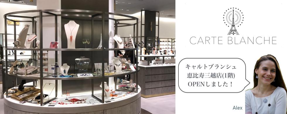 CarteBlanche-Mitsukoshi-Ebisu