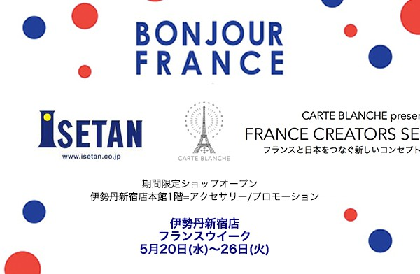 【HP用】980-392_伊勢丹フランスweek-2