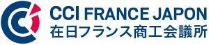 CCIFJ_在日フランス商工会議所